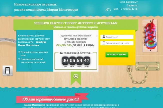 Сделаю копию и настрою Landing page + визуальный редактор текста 15 - kwork.ru
