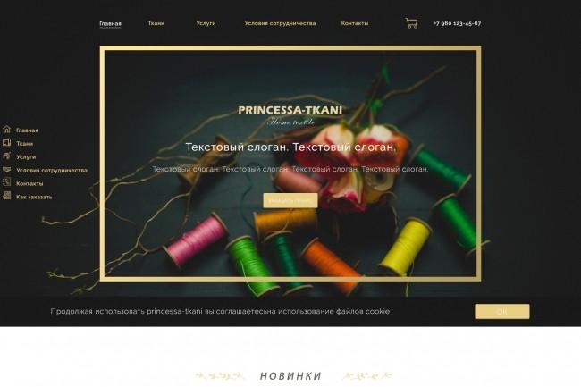 Дизайн страницы для вашего сайта 14 - kwork.ru