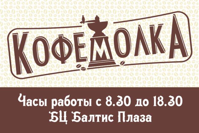 Выполню 2 варианта флаера, листовки 24 - kwork.ru