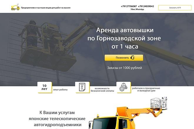 Верстка страницы сайта или лендинга из вашего PSD 8 - kwork.ru