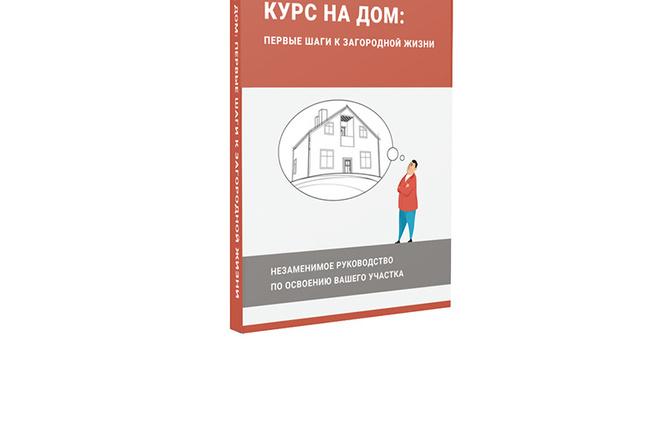 Сделаю обложку для книги 4 - kwork.ru