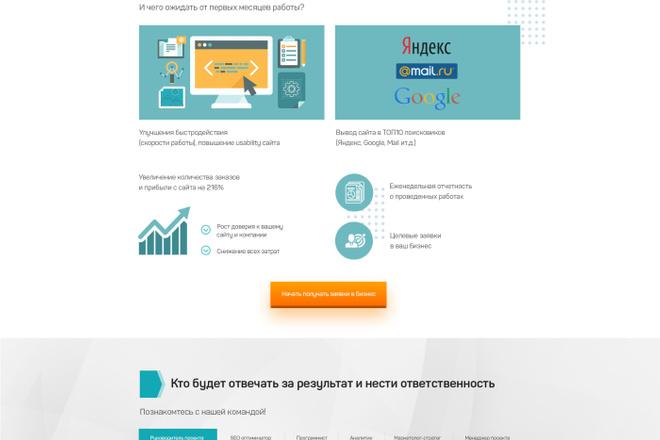 Дизайн страницы Landing Page - Профессионально 5 - kwork.ru