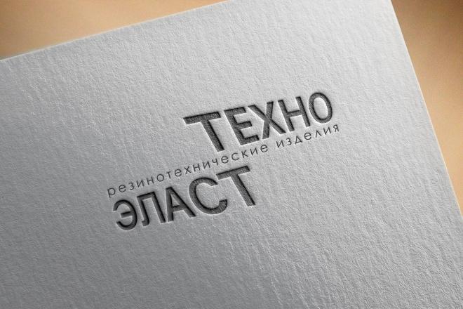 Эксклюзивный логотип в 3 вариантах 19 - kwork.ru
