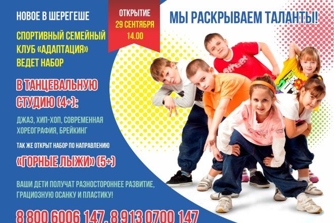 Выполню 2 варианта флаера, листовки 8 - kwork.ru