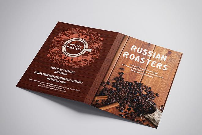 Дизайн рекламной листовки 10 - kwork.ru