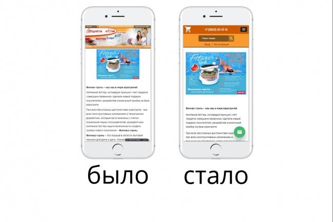 Адаптация сайта под мобильные устройства 30 - kwork.ru