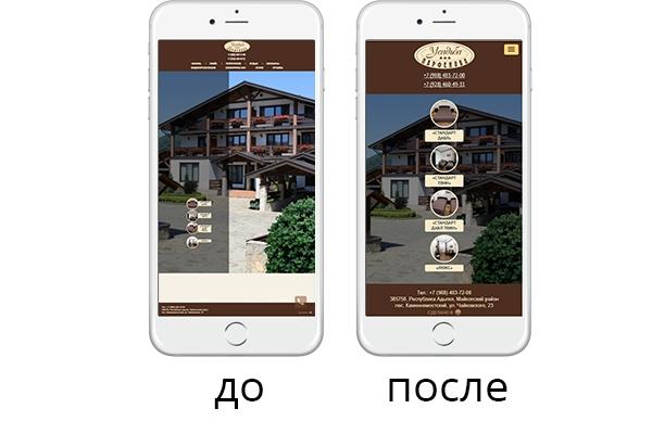 Адаптация сайта под мобильные устройства 43 - kwork.ru