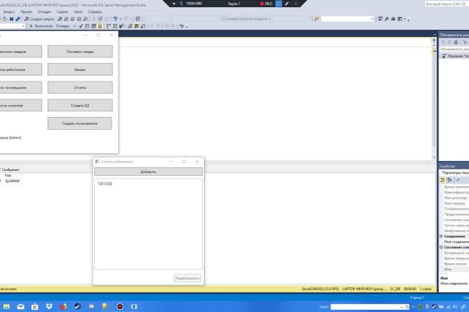 Создам программу Windows Forms 9 - kwork.ru