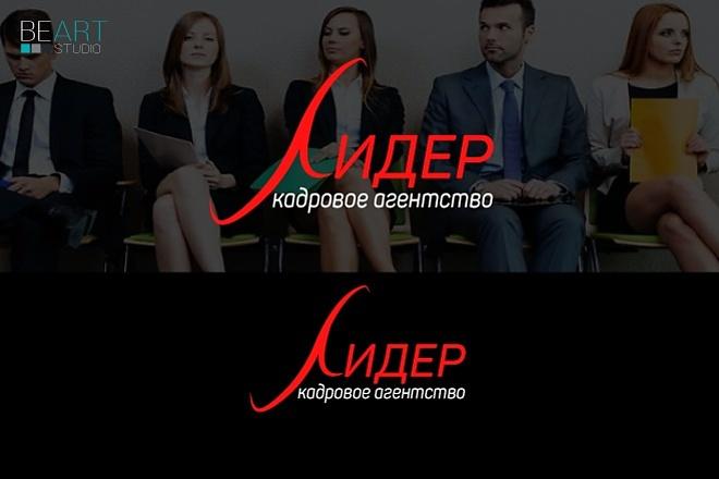Создам качественный логотип, favicon в подарок 98 - kwork.ru