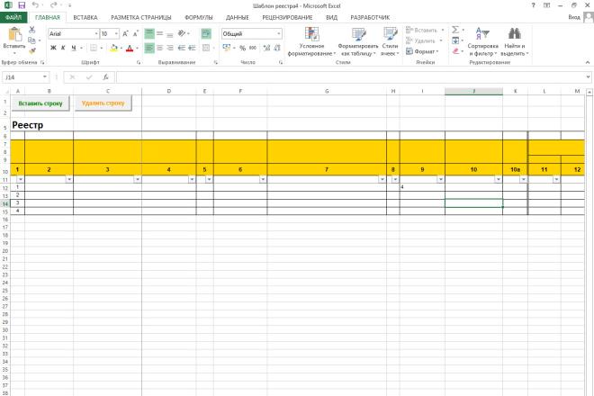 Напишу макрос на VBA для Excel 49 - kwork.ru