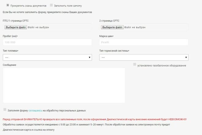 Копия Landing page с любой платформы. Лендинг, одностраничник под ключ 9 - kwork.ru