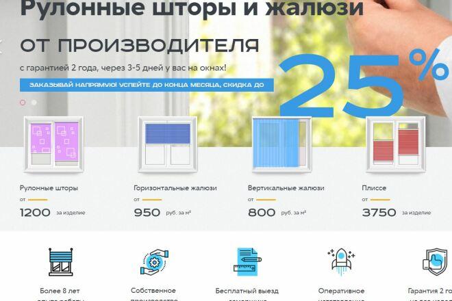 Скопировать Landing page, одностраничный сайт, посадочную страницу 5 - kwork.ru