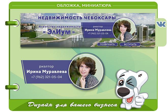 Оформлю ваше сообщество ВКонтакте 97 - kwork.ru