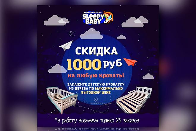 Создам стильный баннер + исходник 42 - kwork.ru