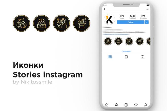 Сделаю 5 иконок сторис для инстаграма. Обложки для актуальных Stories 4 - kwork.ru