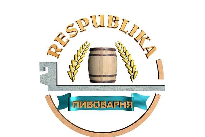 Создам объёмный логотип с нуля 5 - kwork.ru