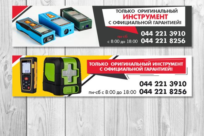 Баннеры для сайта или соцсетей 56 - kwork.ru