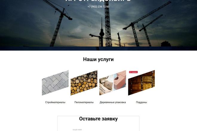 Создам сайт c удобной CMS под ключ 20 - kwork.ru