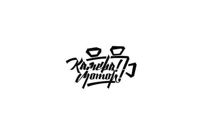 Оригинальные шрифтовые логотипы и леттеринг 9 - kwork.ru