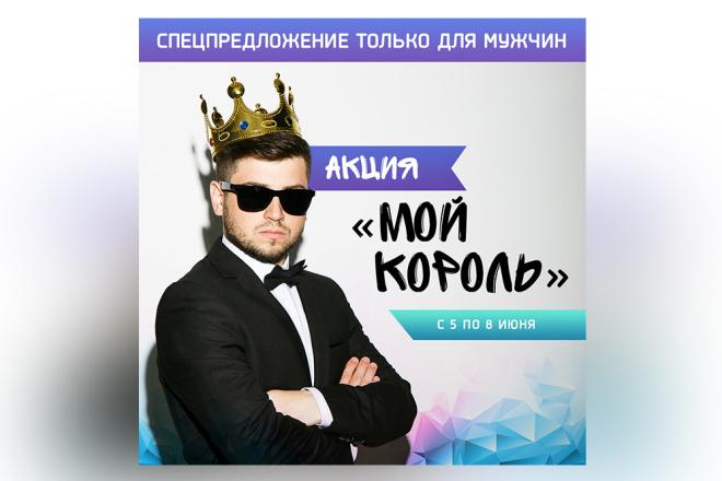 Сделаю качественный баннер 69 - kwork.ru