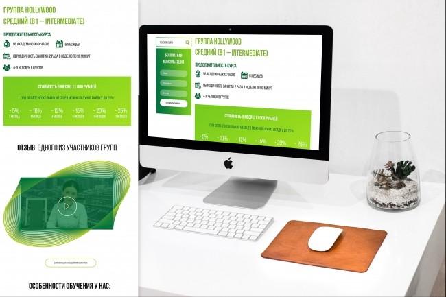 Дизайн страницы сайта 16 - kwork.ru
