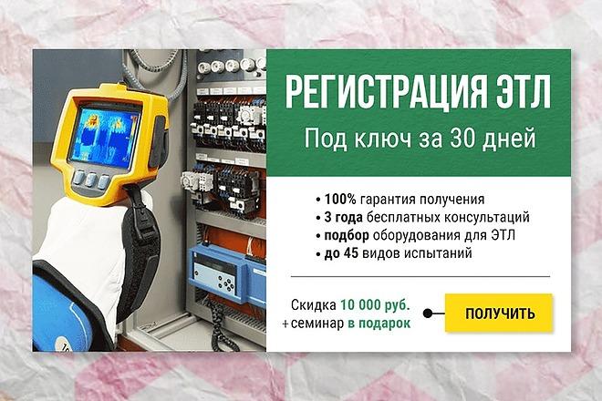 Креативы для Яндекс Директ, Google Adwords, myTarget 5 - kwork.ru