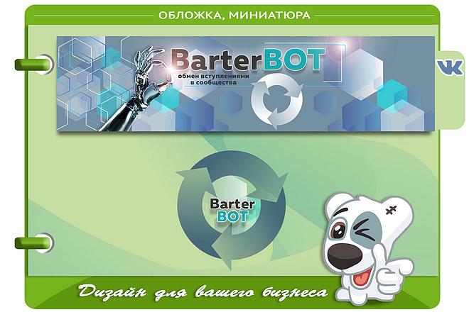 Оформлю ваше сообщество ВКонтакте 68 - kwork.ru