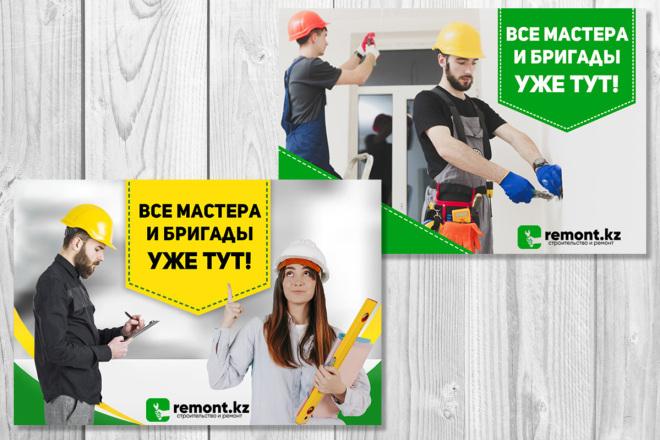 Баннеры для сайта или соцсетей 98 - kwork.ru