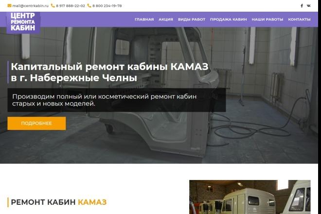 Сайт под ключ. Landing Page. Backend 10 - kwork.ru
