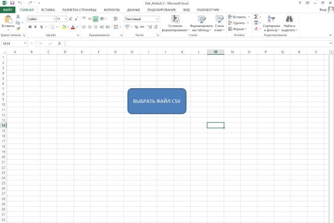 Напишу макрос на VBA для Excel 132 - kwork.ru
