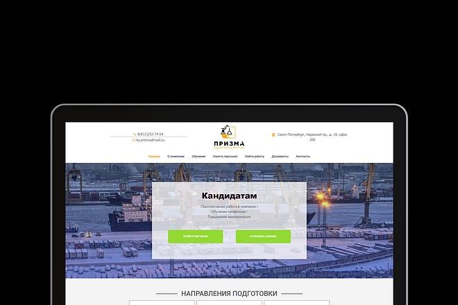 Создание отличного сайта на WordPress 9 - kwork.ru
