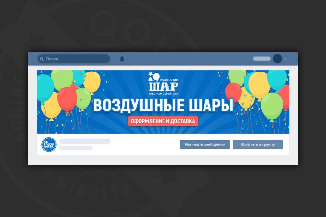 Оформление сообщества в вк 10 - kwork.ru