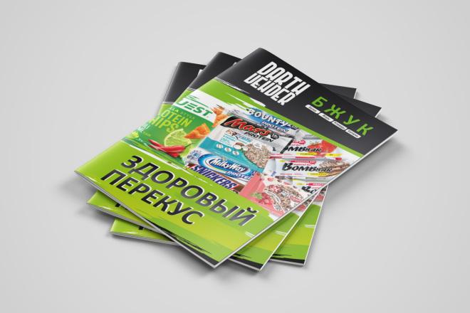 Дизайн меню, каталога, журнала 5 - kwork.ru