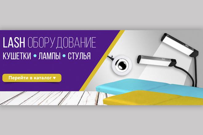 Баннер на сайт 6 - kwork.ru