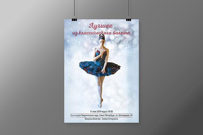 Разработаю дизайна постера, плаката, афиши 17 - kwork.ru