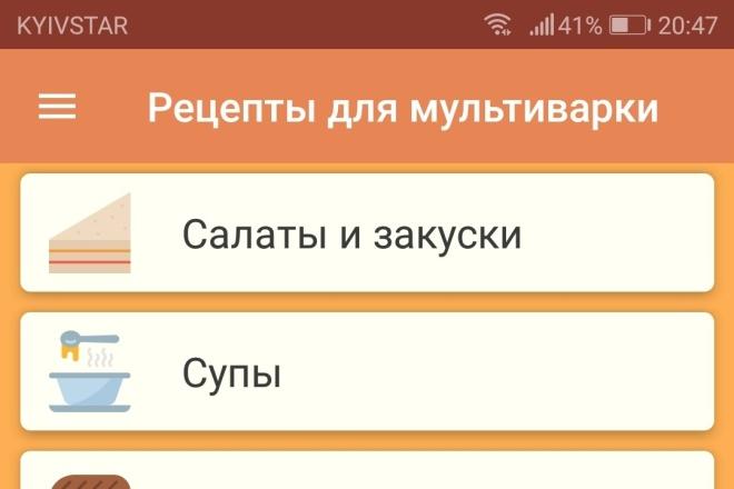 Создание приложений под Андроид - простые программы 6 - kwork.ru