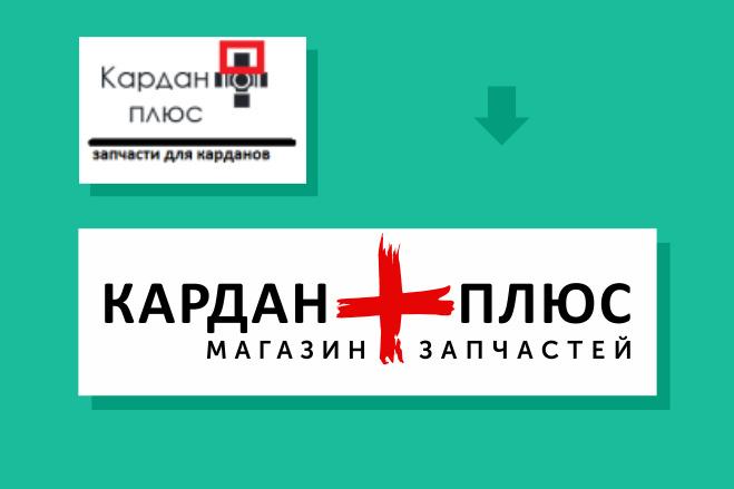 Качественный лого по вашему рисунку. Ваш логотип в векторе 48 - kwork.ru