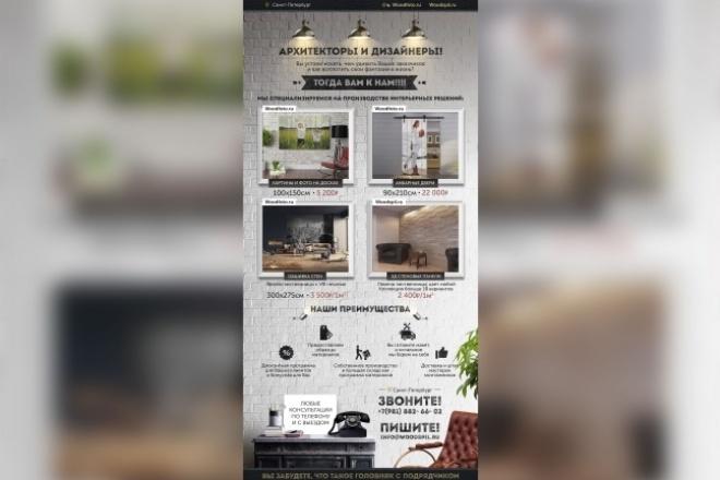 Разработаю дизайн рекламной листовки или флаера 49 - kwork.ru