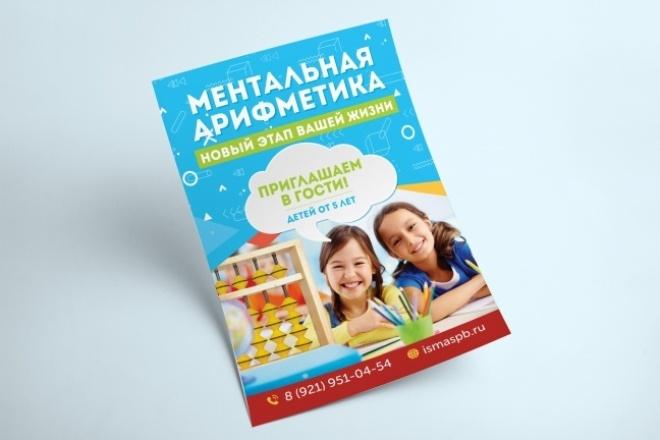 Разработаю дизайн рекламной листовки или флаера 40 - kwork.ru