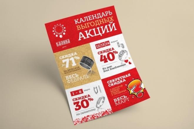 Разработаю дизайн рекламной листовки или флаера 36 - kwork.ru