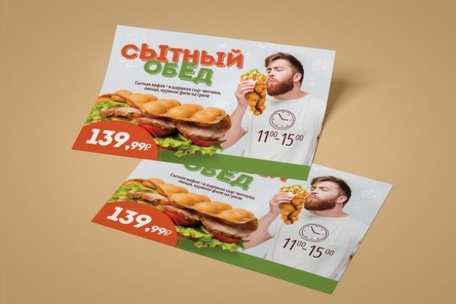 Разработаю дизайн рекламной листовки или флаера 30 - kwork.ru