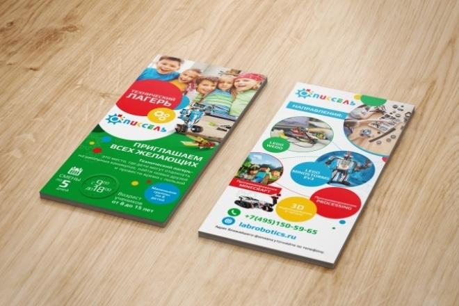 Разработаю дизайн рекламной листовки или флаера 22 - kwork.ru