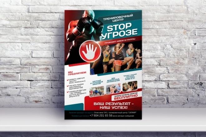 Разработаю дизайн рекламной листовки или флаера 24 - kwork.ru