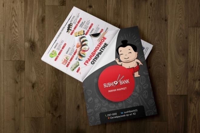 Разработаю дизайн рекламной листовки или флаера 23 - kwork.ru