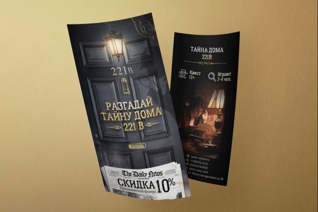 Разработаю дизайн рекламной листовки или флаера 11 - kwork.ru