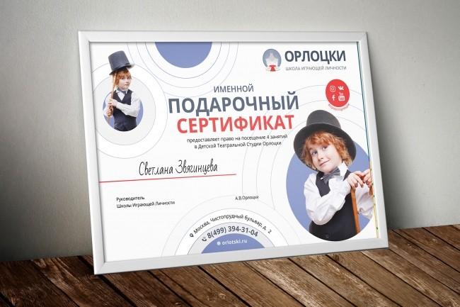 Разработаю дизайн рекламной листовки или флаера 7 - kwork.ru