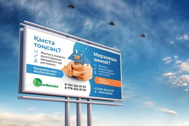 Разработаю дизайн рекламной листовки или флаера 3 - kwork.ru