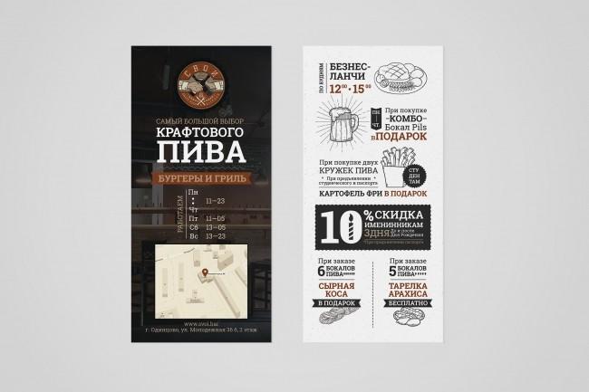 Разработаю дизайн рекламной листовки или флаера 1 - kwork.ru