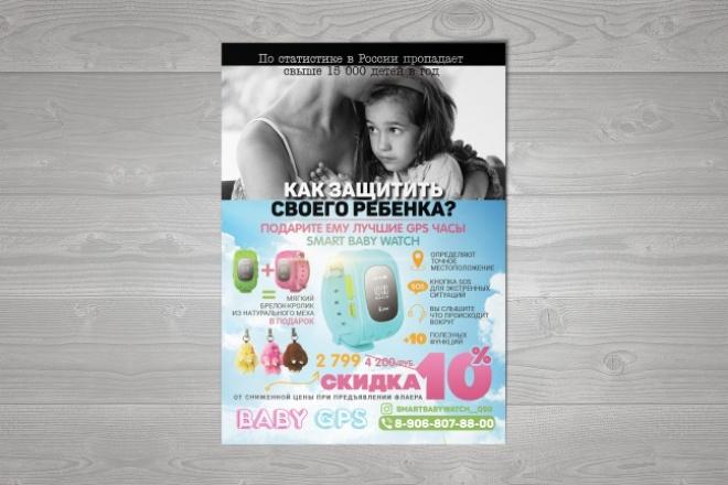 Разработаю дизайн рекламной листовки или флаера 95 - kwork.ru