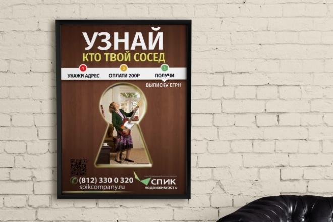 Разработаю дизайн рекламной листовки или флаера 92 - kwork.ru